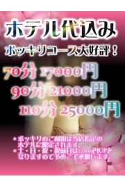 ◆ホテル代込み【ポッキリコース】大好評!◆