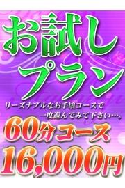 ご新規様5000円OFFのBIGチャンス!