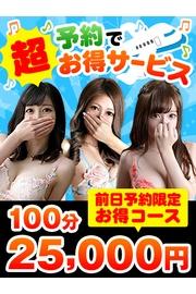 10、000円以上お値引きのチャンス!