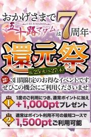 ☆お得なイベントのお知らせ☆