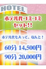 【ホテル代コミコミセット♪60分14,500円!!】