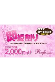 【NEW】タイプ合せフリー割!!特価70分13000円、10