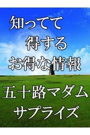 【五十路マダム・サプライズ】