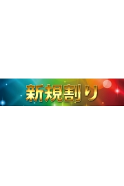 ★裏メニューイベント★
