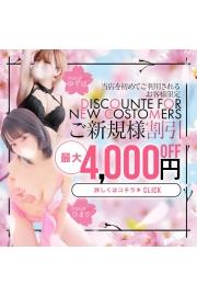 お得なご新規様割引★最大¥5、000円off!デリヘルOKI