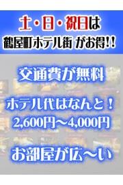【横浜駅西口周辺ホテルなら交通費0円!!】