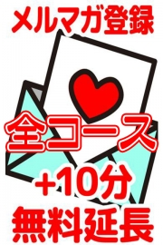 オフィシャルメルマガ会員登録でプレイ時間プラス10分!!
