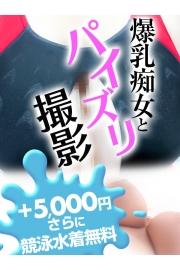95分10000円!『創業感謝祭』最強コスパ!見逃せません!