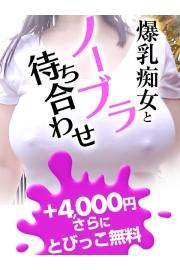 【期間限定】男のロマン!4Pコース!!12,000円~!!更