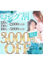 【80分コース 特別フリープラン】