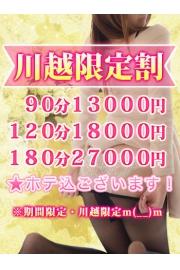 ■初夢★【伝説の感謝祭:タイム割キャンペーン♪】★ホテ込90