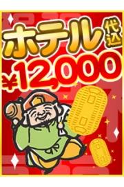 《ふくふくの日》驚愕価格60分9000円