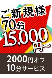 ご新規様もれなく3000円OFF!!