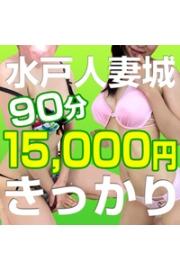 ◆2018水戸人妻城・秋のご愛顧感謝まつり♪◆開催スタート!