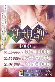 最大4,100円引き!大奥日本橋店の超!還元祭!【大奥の日】