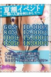 火曜は【レイ・あかね】★冬割90分16000円!★熟女【しず