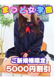 ☆★ご新規様限定!5,000円割引★☆