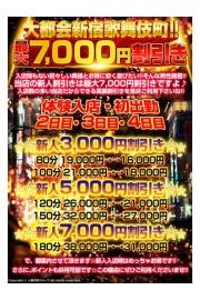 ☆大都会新宿歌舞伎町!!最大7,000円割引☆