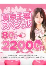 錦糸町クラスメイト『5周年記念イベント』♪