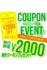 無料でコスれる『写メ日記DE合言葉』!!!