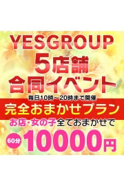 80分以上3000円割引クーポンプレゼント