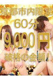 ■東山安井が断然!お得!【ホテ込パック】60分13000円!