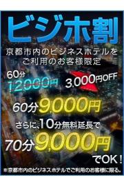 ■京都最安値!!京都市内でご利用なら、60分で9000円に