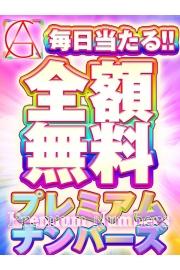 新イベント☆60分15000円(入会金込)!