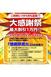 最大10,000円割引!【大感謝祭】5月末まで!!!