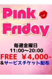 本日はピンク・フライデー☆20時までフリー4000円&夜割♪