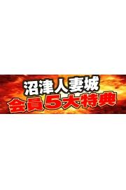 沼津人妻城・会員5大特典