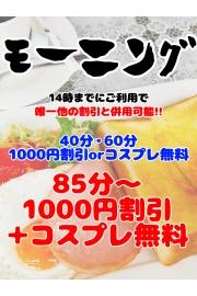 4月LastWeek★漆畑ちゃん★出勤!