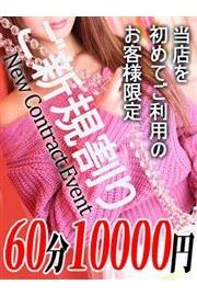 激安デリヘル60分7,999円!!