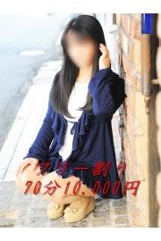 初めての方限定!3000円割引!