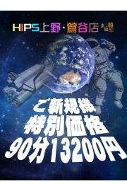 ご新規様限定特別割引90分13200円コミコミご案内!