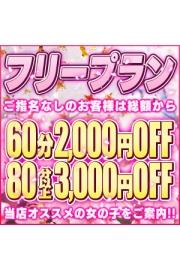 60分=14,000円!!最大3,000円OFF!! 藤沢発~