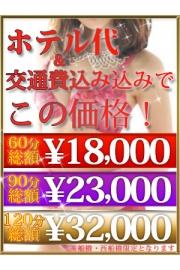 ■■90分総額23,000円☆ホテル代込み!■■