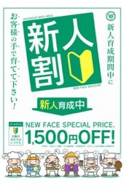 エリア全店合同★フリー限定割引イベント開催中!