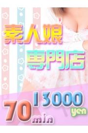 レベルと価格を見てください!町田横浜エリアでNo'1のコスパ