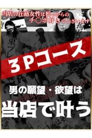 【男の夢3Pコース解禁!!】