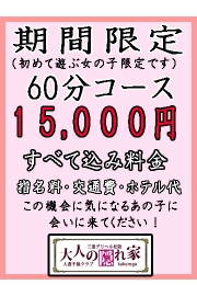 ≪周年祭開催≫
