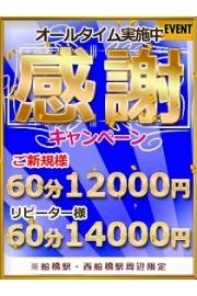 ★感謝イベント60★