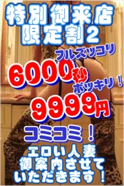 6000秒フルズッコリ☆ 9999円☆ポッキリ!