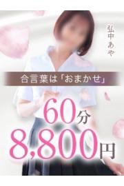 「おまかせ割引」 女性指名なしで通常料金から2000円OFF