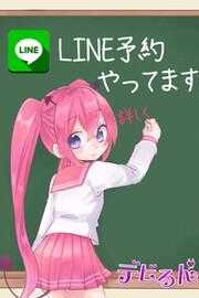 ★★★全コース乳首舐めが無料★★★
