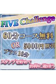 Fiveチャレンジ(Ver3)の始まり♪