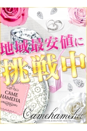 ■最大で5000円オフ!合言葉でイベントが選べますよ!!