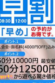 ★朝割★  (入会金・指名料コミコミ)60分コース ⇒125