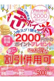 ◆スグ割◆ALLコース2000円引き☆