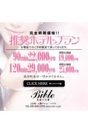 ★BIBLE~奥様の性書~ご新規様割引実施中!!★
